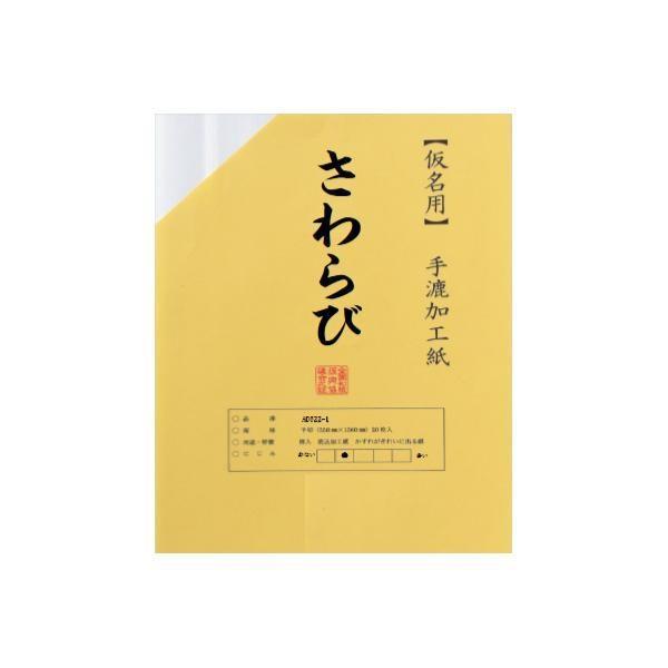 仮名用加工紙 半切 20枚ポリ入 さわらび・AD522-21 送料無料 同梱不可