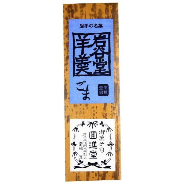 回進堂 岩谷堂羊羹 新中型 胡麻 260g×6本セット 送料無料 同梱不可