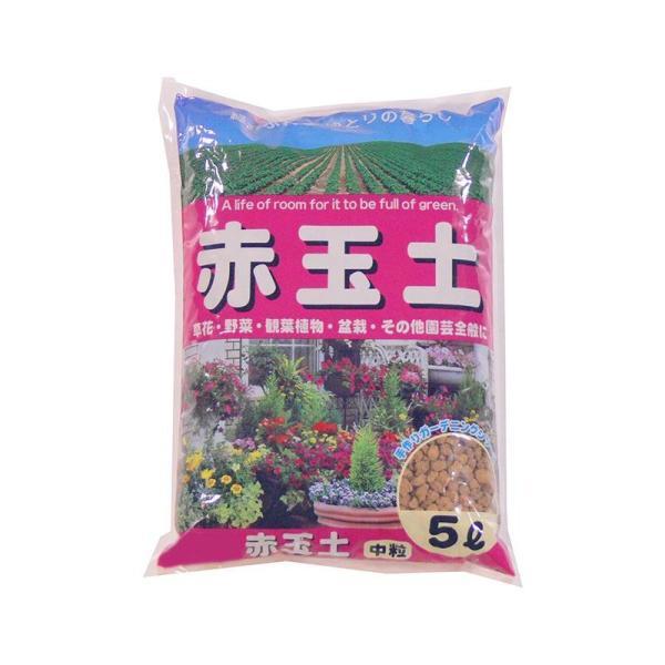 あかぎ園芸 赤玉土 中粒 5L 10袋 送料無料 同梱不可