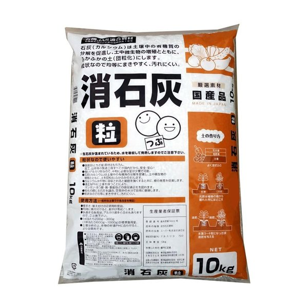 あかぎ園芸 粒状混合消石灰 10kg 2袋 送料無料 同梱不可