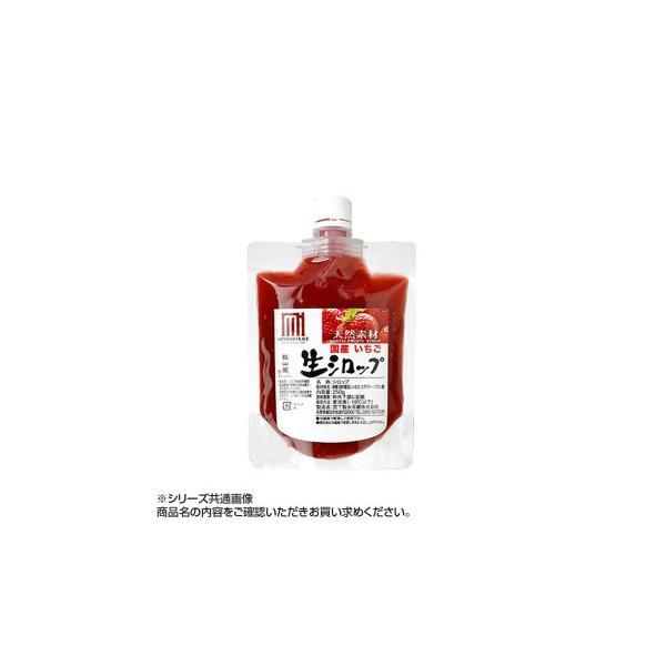 かき氷生シロップ 国産いちご 250g 3パックセット 送料無料 同梱不可