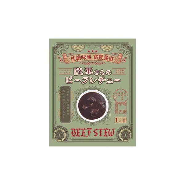 調味商事 陸軍さんのビーフシチュー レトルトシチュー 200g×30食セット 送料無料 同梱不可