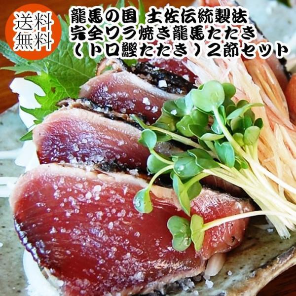送料無料! 龍馬の国 土佐伝統製法 完全ワラ焼き龍馬たたき(トロ鰹たたき)2節セット|kochi-bussan