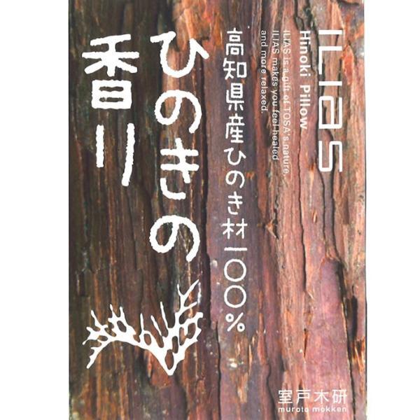ひのき切り株枕 kochi-bussan 03
