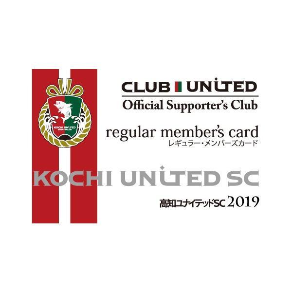 レギュラー|高知ユナイテッドSCサポータークラブ|kochi-usc