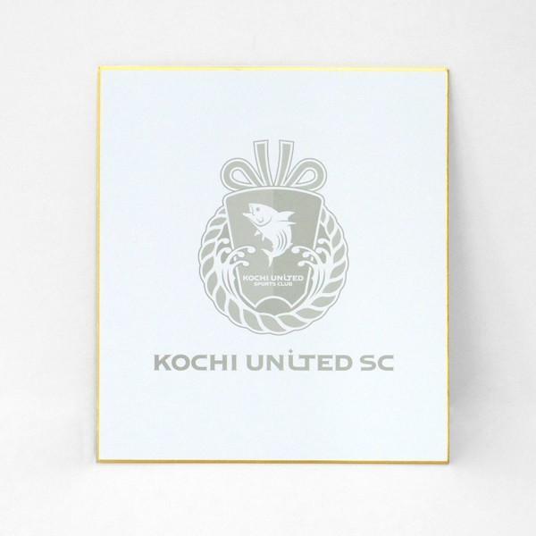 色紙|高知ユナイテッドSCオフィシャルグッズ|kochi-usc