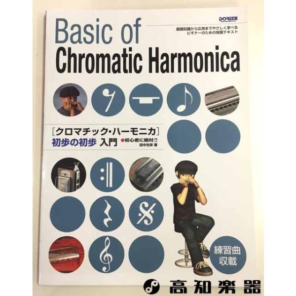 ドレミ楽譜出版社初心者に絶対クロマチック・ハーモニカ初歩の初歩入門