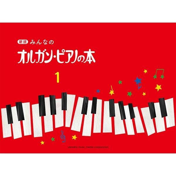 ヤマハ 新版 みんなのオルガン ピアノの本1