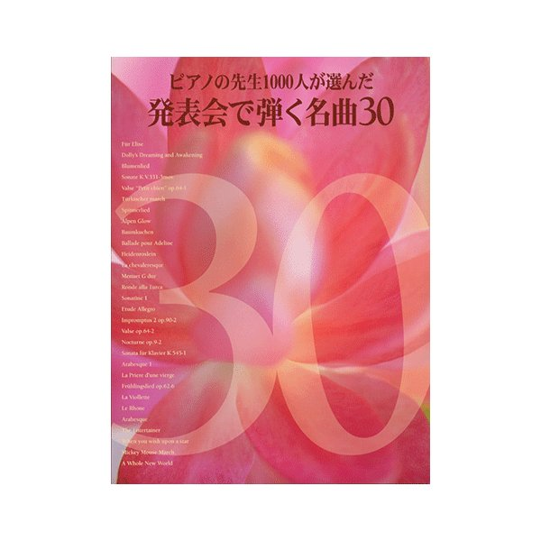 ヤマハ ピアノの先生1000人が選んだ 発表会で弾く名曲30|kochigakki