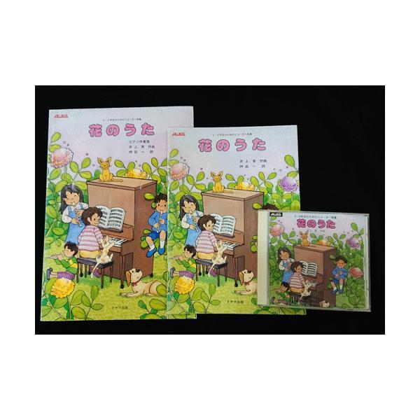 トヤマ出版 花のうた リコーダー楽譜・ピアノ伴奏譜・CDセット 在庫処分品