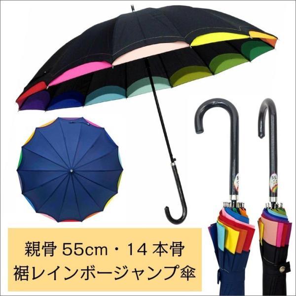 傘 レディース 親骨55cm 14本骨 ジャンプ ワンタッチ 裾レインボー ジャンプ式雨傘 女性