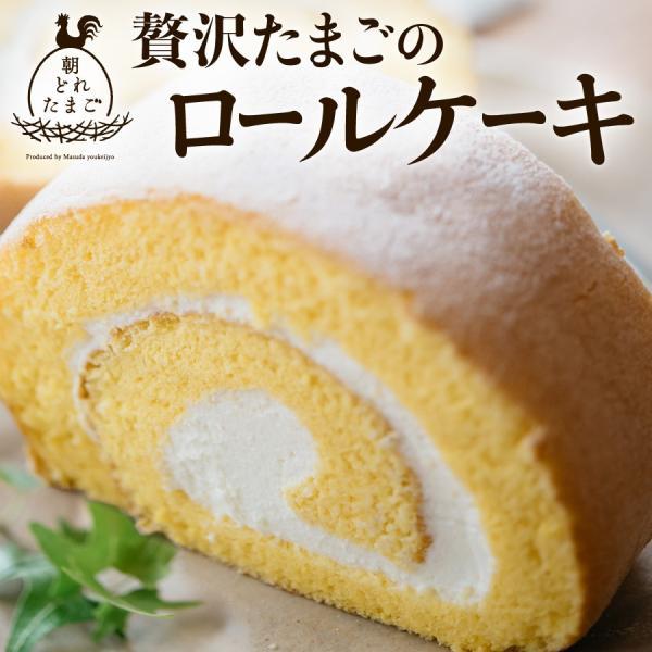 母の日 ギフト ロールケーキ お取り寄せ 朝どれたまごのプレミアムロール  賞味期限3ヶ月|kodawari-okasi-oeuf