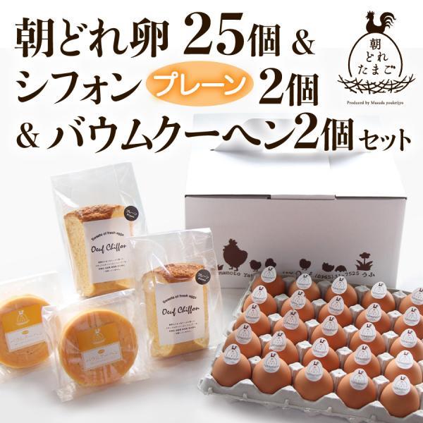 朝どれ卵25個とシフォンケーキ(プレーン)・バウムクーヘンセット 送料無料