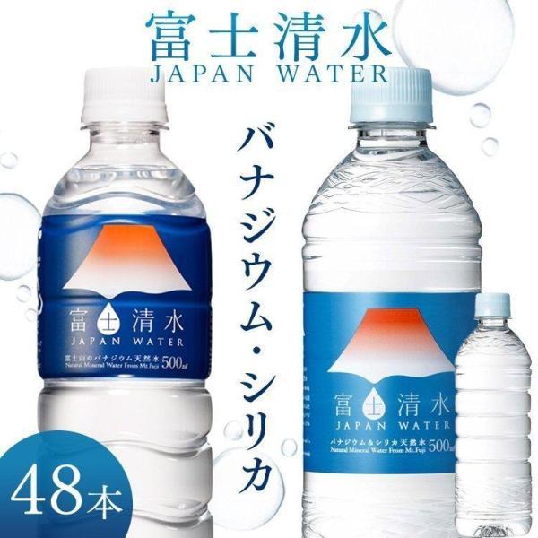 水500ml48本飲料水ミネラルウォーター500ml48本安いまとめ買い富士清水JAPANWATER代引き不可