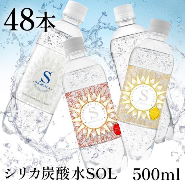 シリカ水シリカ炭酸水48本天然水ミネラルウォーターシリカ炭酸水SOLオトギノミネラル炭酸水ソール天然水仕込み500ml代引き不可