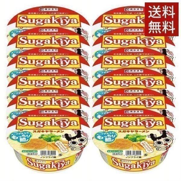 (12食)寿がきやカップSUGAKIYAラーメン12個まとめ買い即席めん8201(D)(B)