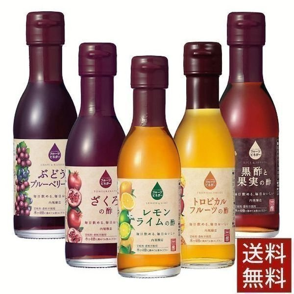 フルーツ酢フルーツビネガー内祝いギフト5本セットブルーベリーぶどうざくろレモンライムトロピカル150ml×5種退職プレゼント