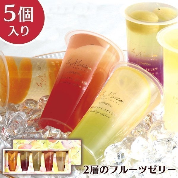 内祝いお返し退職プレゼントスイーツギフトお菓子ゼリー水菓子2層のフルーツゼリー5コ(D)