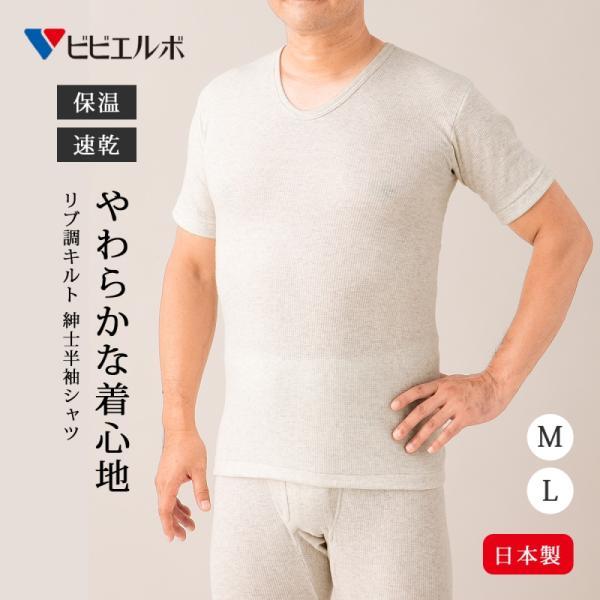 肌着 男性下着 メンズインナー  紳士用 保温 防寒 アンダーウェア 日本製  リブ調キルト 紳士半袖シャツ 3322