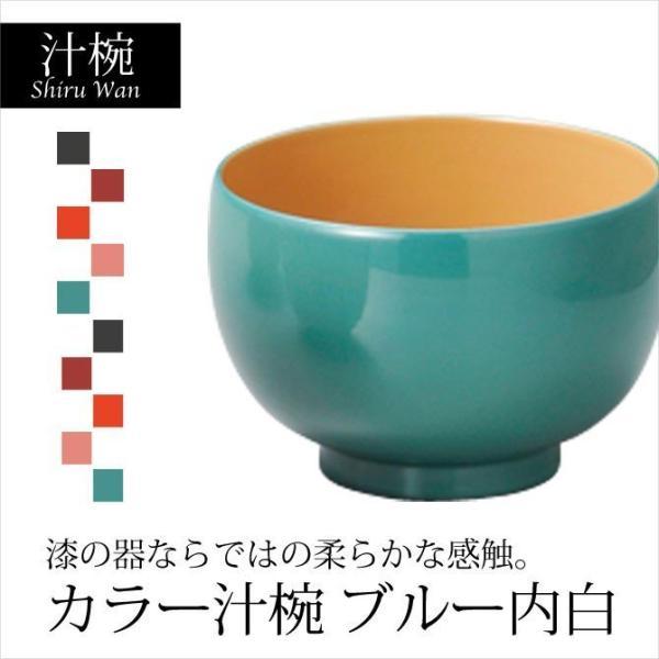 汁椀 お椀 日本製 越前漆器 うるし 艶上品   カラー汁椀 ブルー 内白 10-03011