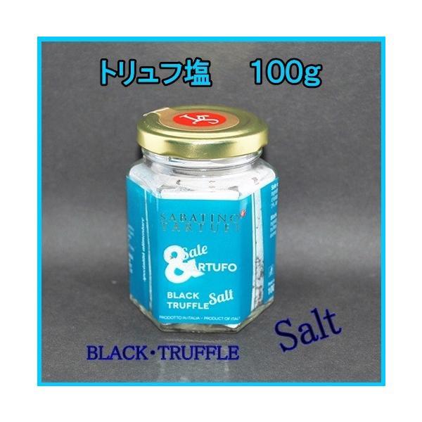 トリュフ塩 黒トリュフ塩 最高級サマートリュフソルト