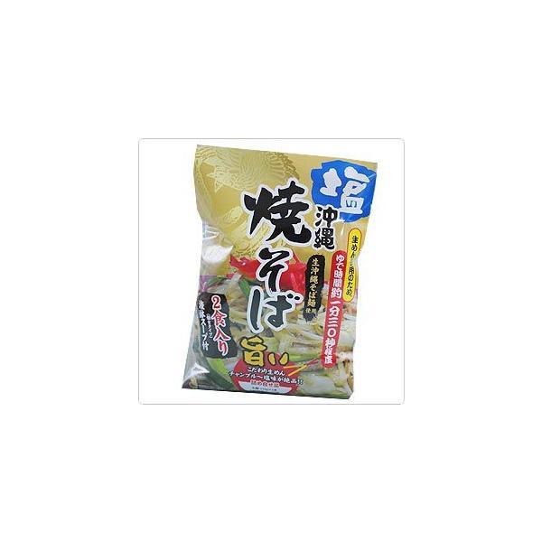 【沖縄ソバ 沖縄そば】塩焼きそば2食入り 袋タイプ(生めん)