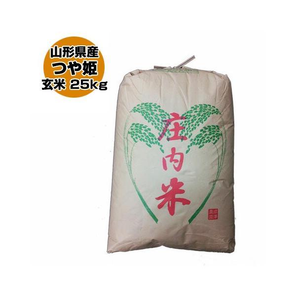 令和2年 山形県産 特別栽培米 つや姫 玄米 25kg(5kg×5)(送料無料)