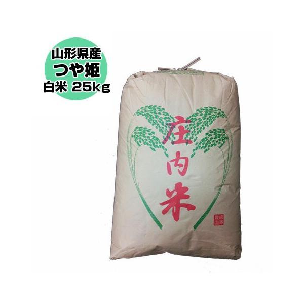 白米 25kg (5kg×5) 山形県産 特別栽培米 つや姫 米 お米 精米済 令和3年(送料無料)