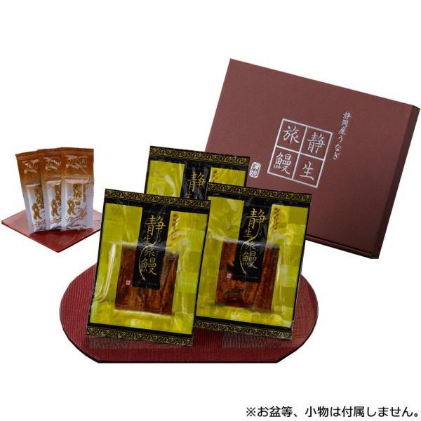 静岡産うなぎ「静生旅鰻」 UCR083 冷凍 (送料無料) 直送