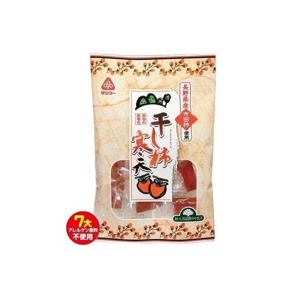 サンコー 干し柿寒天 15袋 (送料無料) 直送