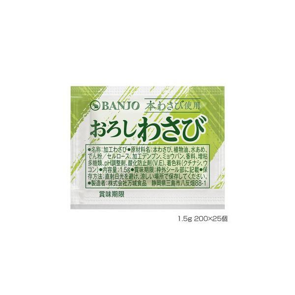 BANJO 万城食品 おろしわさびF 1.5g 200×25個入 190174 (送料無料) 直送