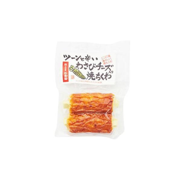 伍魚福 おつまみ (S)わさびチーズ入り焼ちくわ 2本×10入り 230070 冷凍 (送料無料) 直送