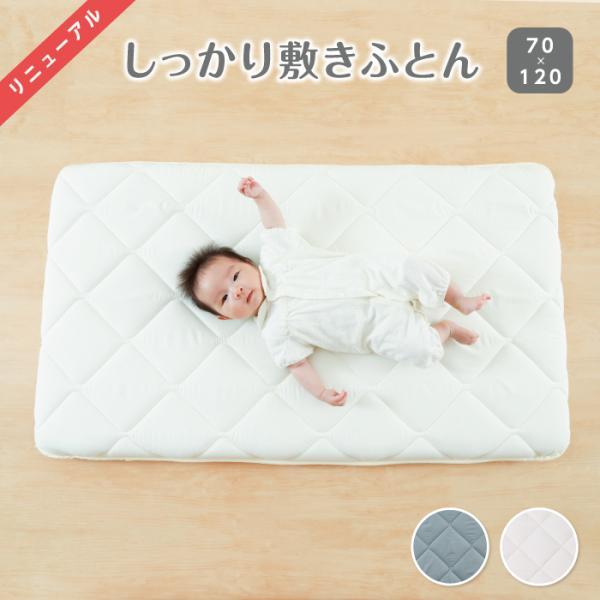 ベビー布団 マットレス 3層構造のお昼寝敷き布団 赤ちゃん敷布団|kodomonofuton