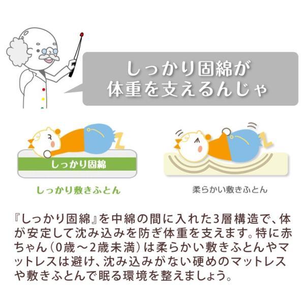 ベビー布団 マットレス 3層構造のお昼寝敷き布団 赤ちゃん敷布団|kodomonofuton|03