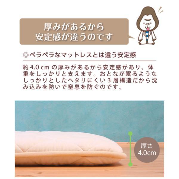 ベビー布団 マットレス 3層構造のお昼寝敷き布団 赤ちゃん敷布団|kodomonofuton|04