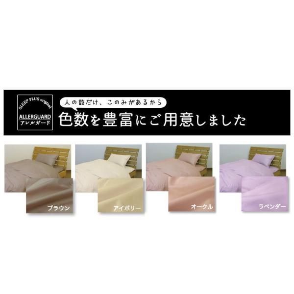 掛け布団カバー ジュニアサイズ135×185cm アレルガード 防ダニ 掛けふとんカバー 洗える|kodomonofuton|11