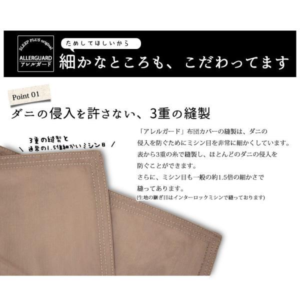 掛け布団カバー ジュニアサイズ135×185cm アレルガード 防ダニ 掛けふとんカバー 洗える|kodomonofuton|04