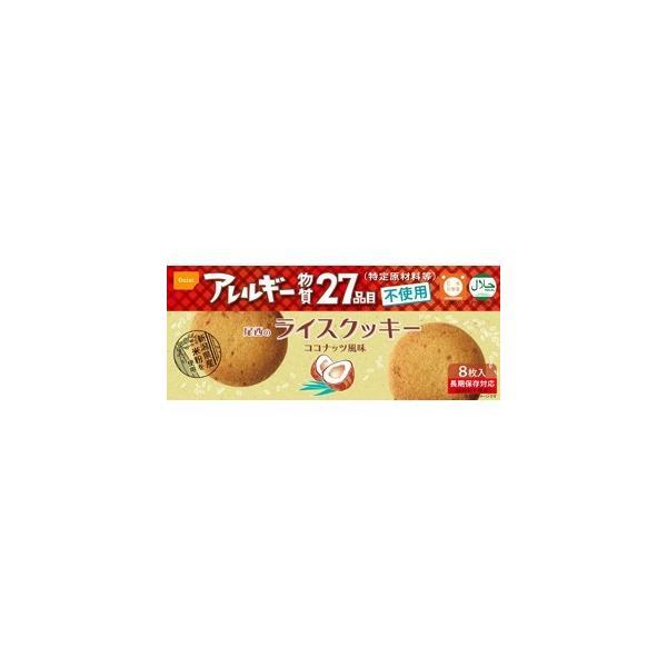 防災食 アレルギー27品目不使用 ココナッツ風味  米粉100%ライスクッキー 1箱8枚入×48箱セット まとめ買い 保存期間5年