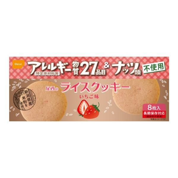 防災食 アレルギー27品目不使用&ナッツ類不使用 米粉100%ライスクッキー いちご風味1箱8枚入×48箱セット まとめ買い 保存期間5年