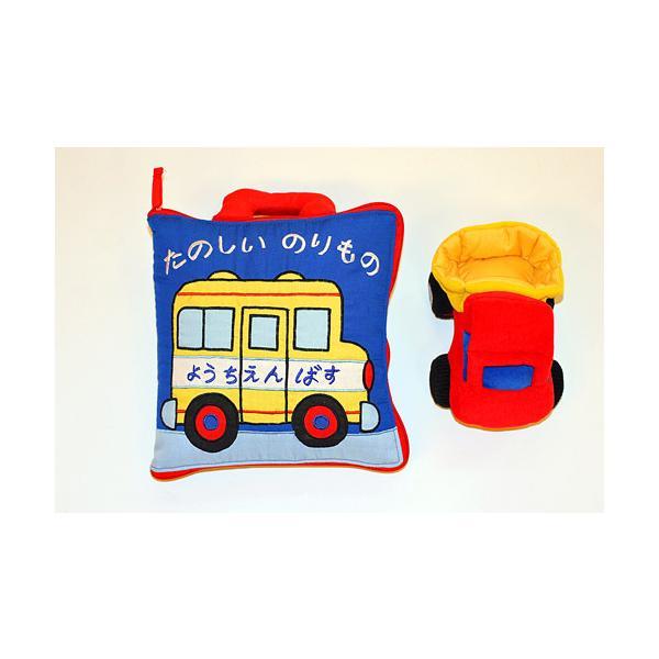 布絵本 たのしいのりもの刺しゅう版と布おもちゃ のりものラトル ダンブカー のりものギフトセット