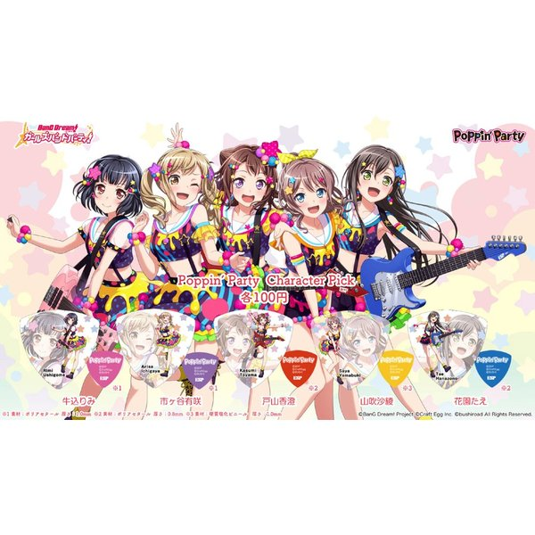 ESP×バンドリ! Collaboration Series Poppin'Party! Character Pick ★Ver.2 全5種類x2枚セット(定型郵便発送)