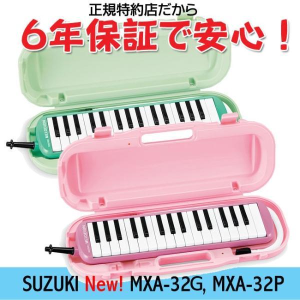 鍵盤ハーモニカスズキメロディオンSUZUKIMXA-32G/MXA-32P(6年保証)(本体・卓奏歌口・立奏歌口・ケースのセット