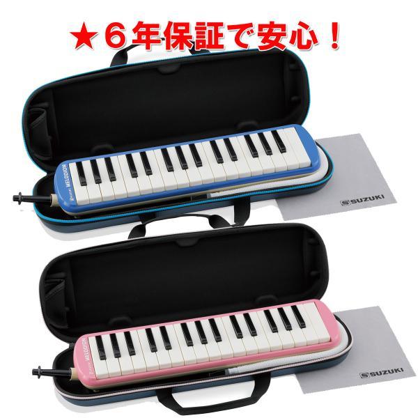 鍵盤ハーモニカスズキメロディオンFA-32B/FA-32P本体+ケース+ホース+歌口+お手入れクロスかいめいシール付き 正規代理