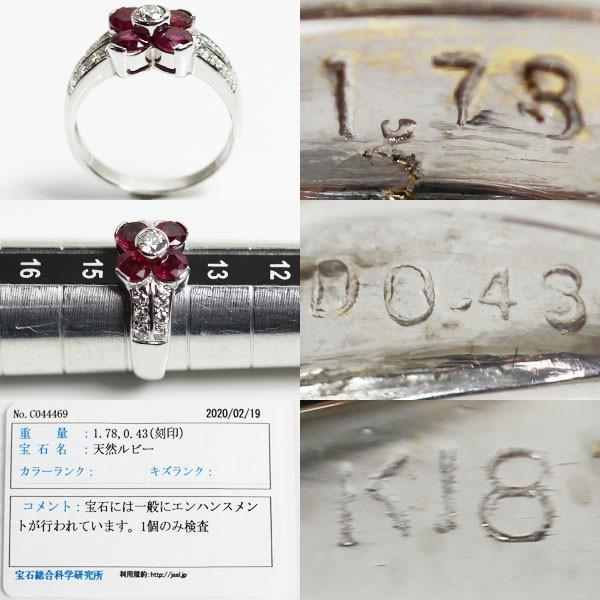 K18WG ホワイトゴールド ファッションリングルビー/ダイヤモンドリング R1.78 D0.43 4.4g サイズ14号 中古 あすつく MR2525|koera|03