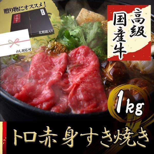 すき焼き 牛肉  肉 ギフト1kg(5〜6人前) 焼肉 赤身 すき焼き用牛肉 高級 国産牛肉 トロ赤身すき焼き 1kg (500g×2P)お取り寄せグルメ