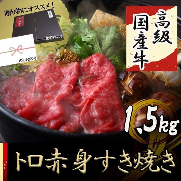 すき焼き 牛肉  肉 ギフト 焼き肉 焼肉 赤身 すき焼き用牛肉 高級 国産牛肉 トロ赤身すき焼き 1.5kg (500g×3P)お取り寄せグルメ