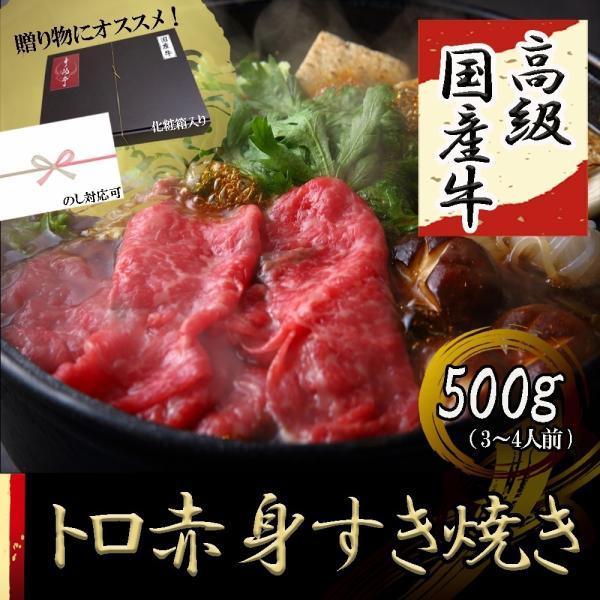 すき焼き 牛肉 肉 ギフト 焼き肉 焼肉 赤身 すき焼き用牛肉 高級 国産牛肉 トロ赤身すき焼き 500g (3~4人前)|kofukutei