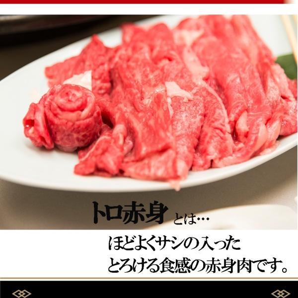すき焼き 牛肉 肉 ギフト 焼き肉 焼肉 赤身 すき焼き用牛肉 高級 国産牛肉 トロ赤身すき焼き 500g (3~4人前)|kofukutei|02