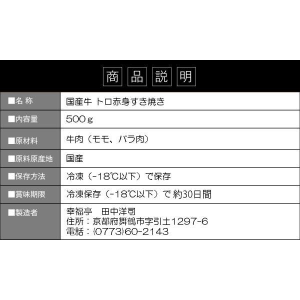 すき焼き 牛肉 肉 ギフト 焼き肉 焼肉 赤身 すき焼き用牛肉 高級 国産牛肉 トロ赤身すき焼き 500g (3~4人前)|kofukutei|12