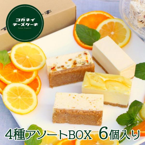 クリスマス お歳暮 ギフト スイーツ 白砂糖不使用チーズケーキ お試し4種食べ比べセット 冬|kogachee